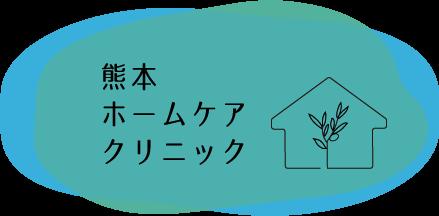熊本ホームケアクリニック